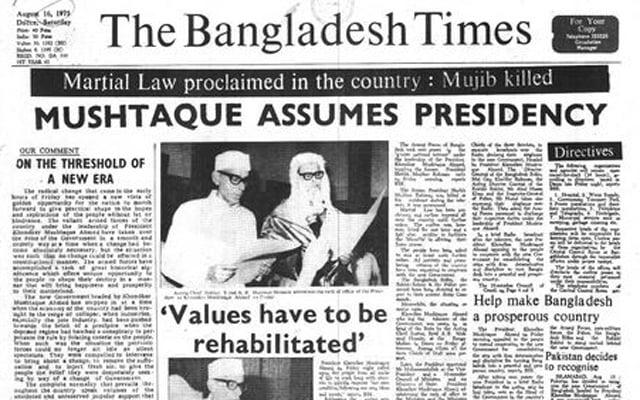 ১৯৭৫ সালের ১৬ অগাস্ট প্রকাশিত বাংলাদেশ টাইমস
