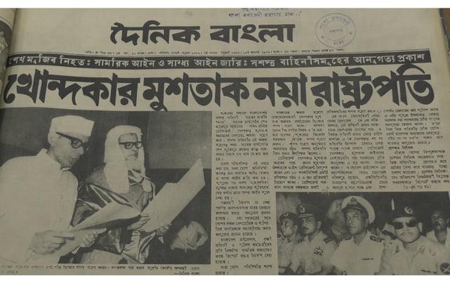 ১৯৭৫ সালের ১৬ অগাস্ট প্রকাশিত দৈনিক বাংলা