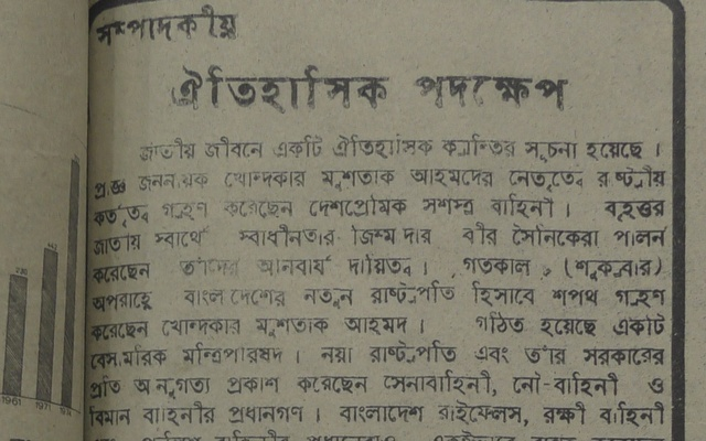 ১৯৭৫ সালের ১৬ অগাস্ট দৈনিক বাংলার সম্পাদকীয়