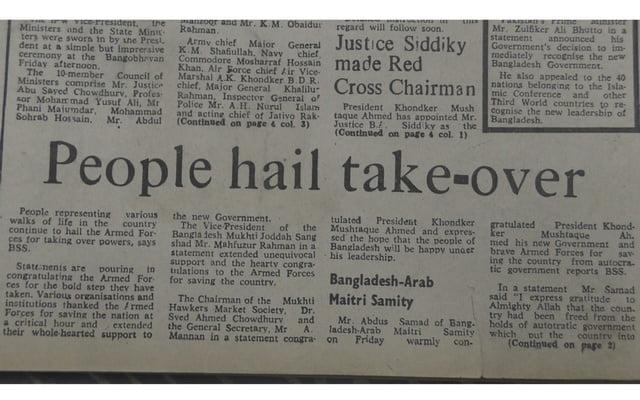১৯৭৫ সালের ১৬ অগাস্ট বাংলাদেশ অবজারভারে প্রকাশিত একটি প্রতিবেদন