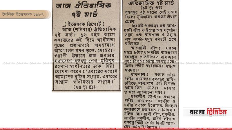 দৈনিক ইত্তেফাক ১৯৮৭