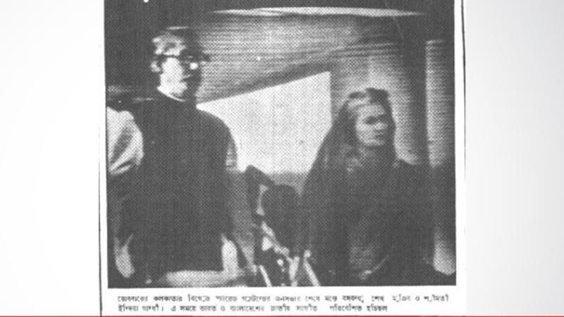 ১৯৭২ সালের ৮ ফেব্রুয়ারির পত্রিকা