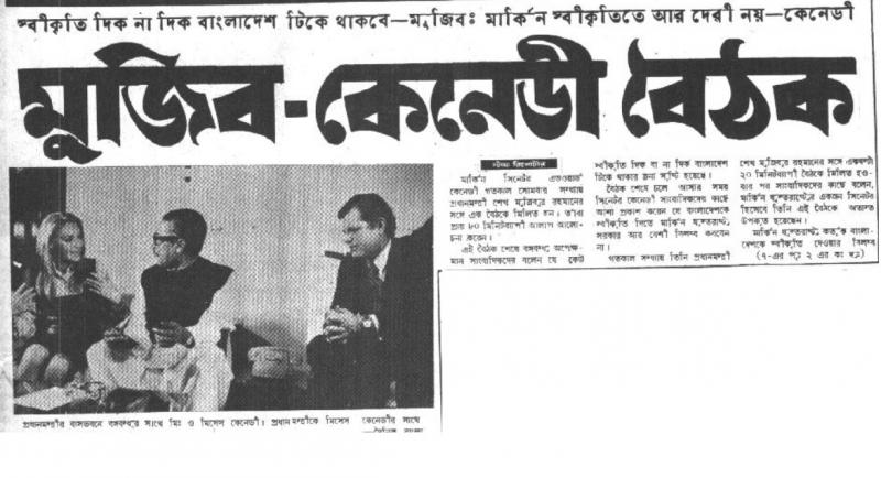 দৈনিক বাংলায় মুজিব-কেনেডির বৈঠকের খবর