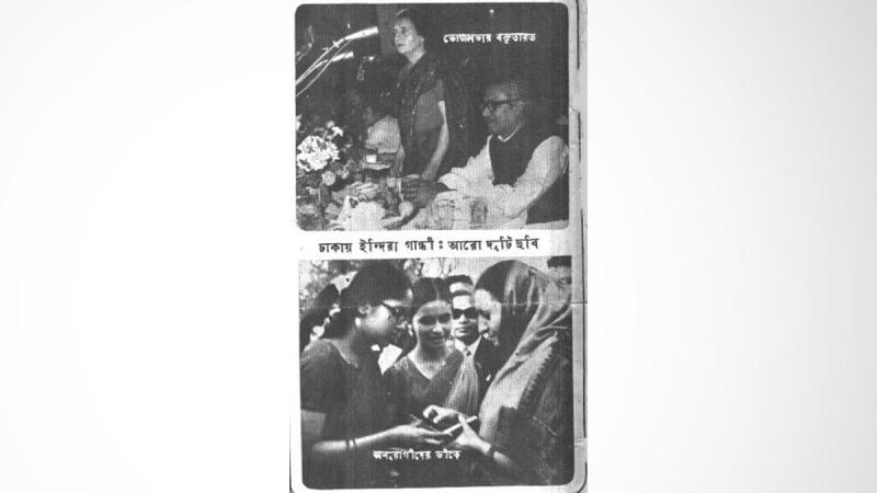 ১৯৭২ সালে ২০ মার্চের পত্রিকায় প্রকাশিত
